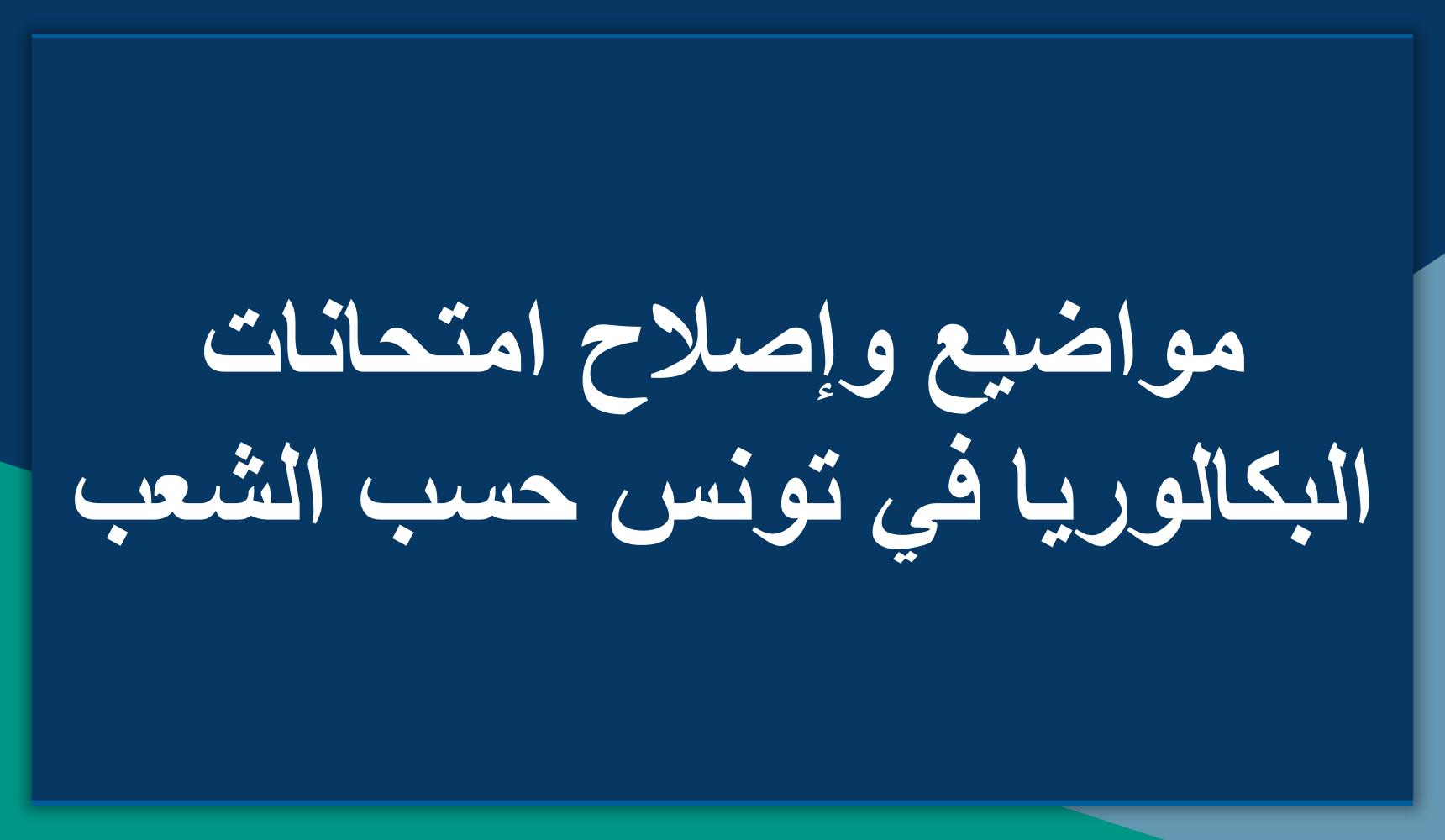 مواضيع واصلاح امتحانات البكالوريا في تونس حسب الشعب