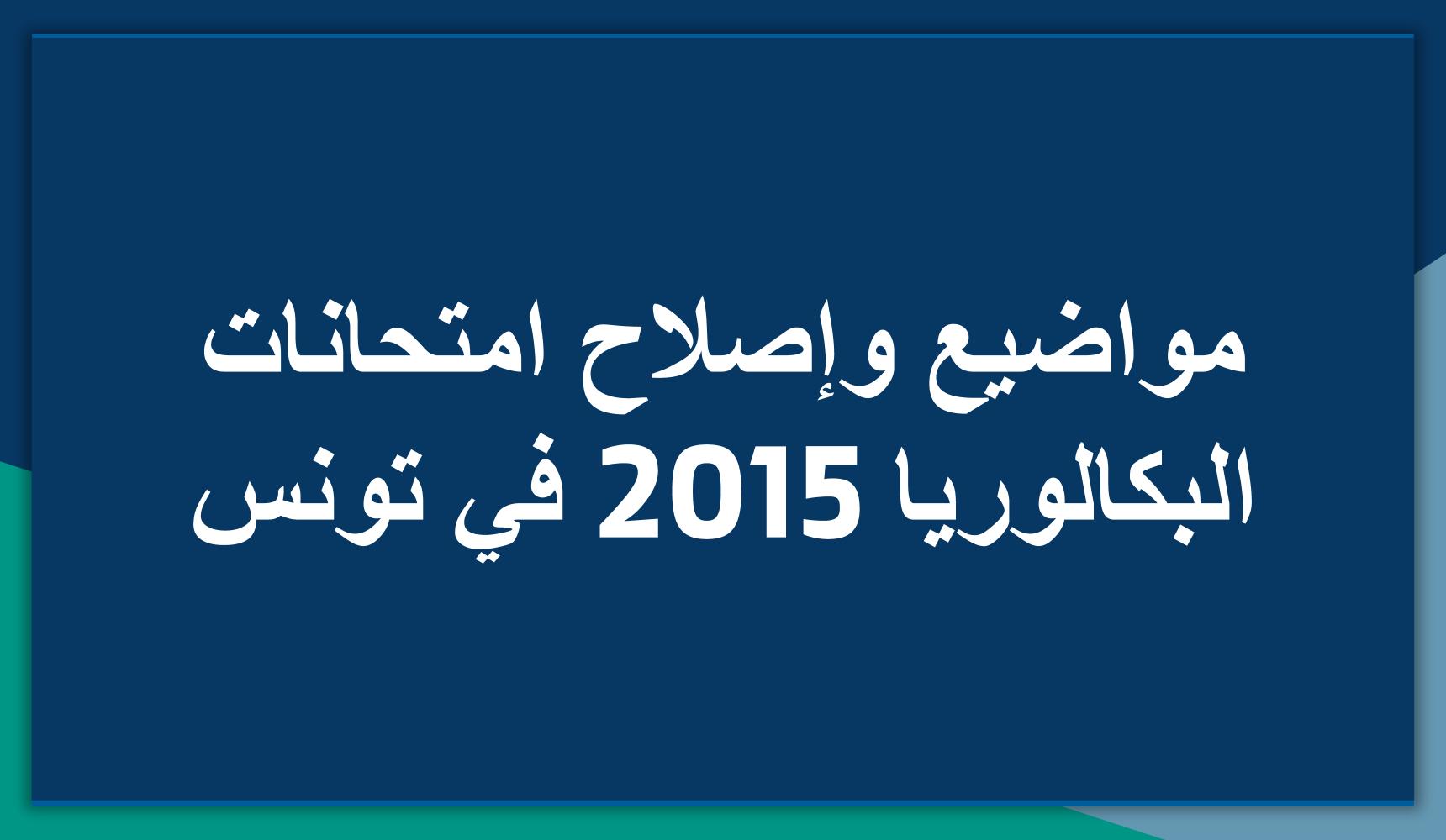 مواضيع واصلاح امتحانات البكالوريا 2015 في تونس