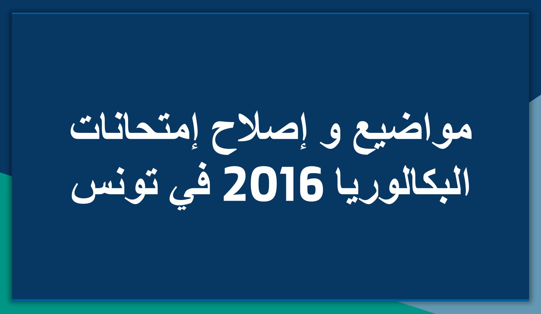 مواضيع واصلاح امتحانات البكالوريا 2016 في تونس