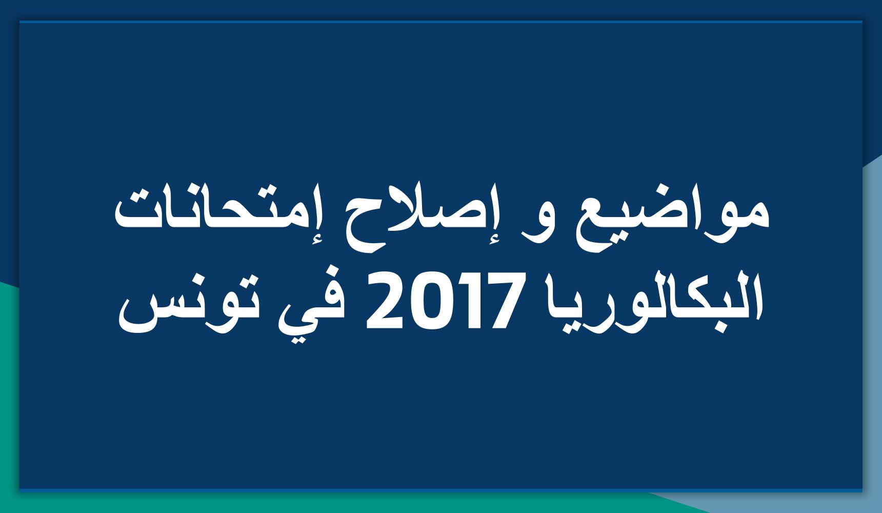 مواضيع واصلاح امتحانات البكالوريا 2017 في تونس