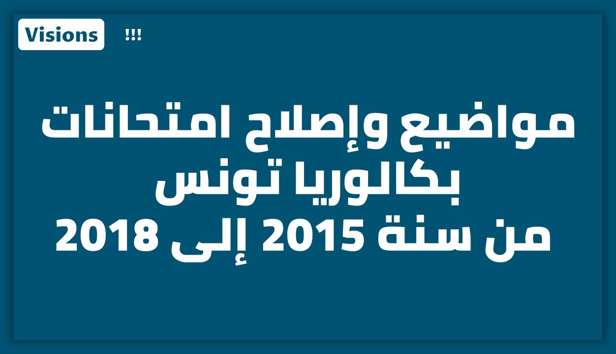 مواضيع واصلاح امتحانات بكالوريا تونس من سنة 2015 الى 2018